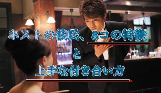 【女性必見!】ホストの彼氏 8コの特徴と上手な付き合い方【疑問解決】