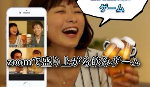 ズームでできる飲み会ゲーム14選【zoom大富豪、人狼、バーチャル背景対決】