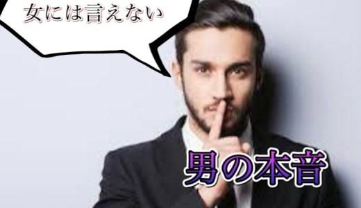【暴露】女性には言えない!男性のエッチな本音12選