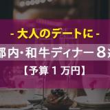 【大人のデートに】都内・和牛ディナー8選【予算1万円】