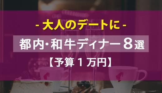【予算1万円】東京都内・和牛ディナー8選【大人のデートに】