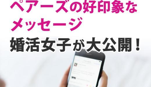 【マッチングアプリ】Pairs(ペアーズ)で好印象な一言目のメッセージを婚活女子が大公開!