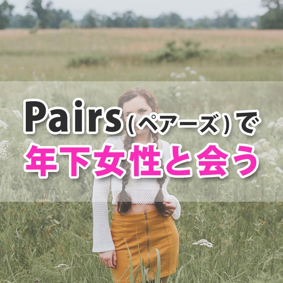 Pairs(ペアーズ)で年下女性とマッチ。でも性欲が強く引いた体験談