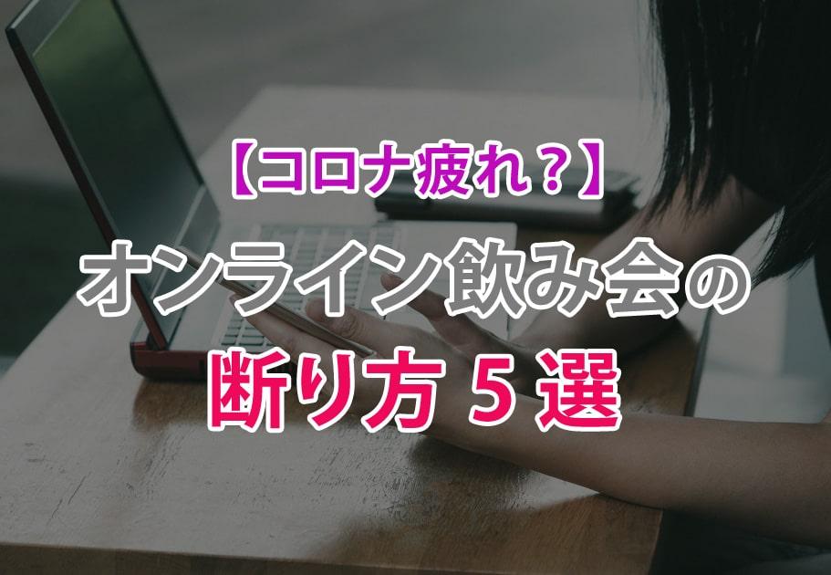 【コロナ疲れ?】オンライン飲み会のおすすめな断り方 5選!