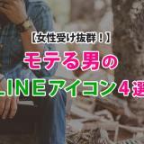 【女性受け抜群!】モテる男のLINEアイコン 4選