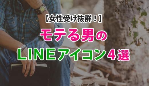 【女性受け抜群!】モテる男のLINEアイコン4選【アイコンも評価されている!?】
