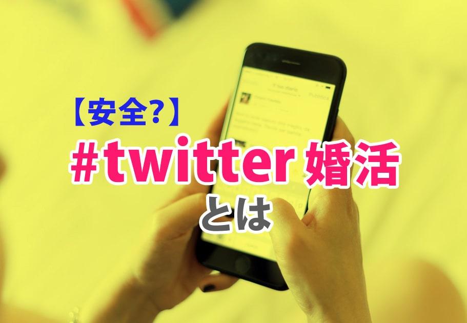 #twitter婚活とは【ツイッターで話題】