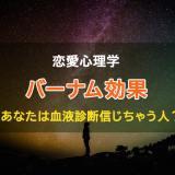 【恋愛心理学】 「バーナム効果」の秘密!