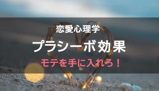 【恋愛心理学】 「プラシーボ効果」で理想の自分になれる?!