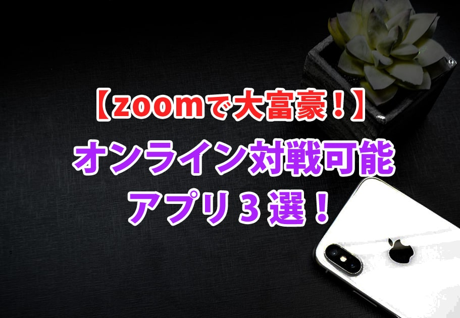 【zoomで大富豪!】オンライン対戦可能アプリ 3選!