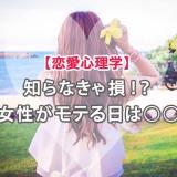 【恋愛心理学】知らなきゃ損!?女性がモテる日は排卵日!?【論文研究】