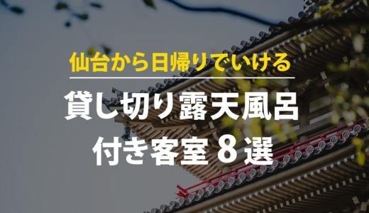 仙台から日帰りでいける貸し切り露天風呂付き客室8選