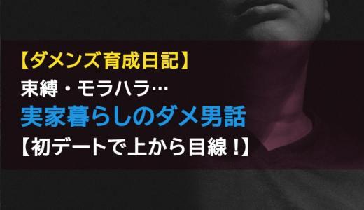 【ダメンズ育成日記】束縛・モラハラ…実家暮らしのダメ男話【初デートで上から目線!?】