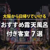 大阪から日帰りでいけるおすすめ露天風呂付き客室7選