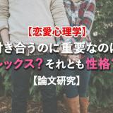 【恋愛心理学】付き合うのに重要なのはルックス?それとも性格?【論文研究】