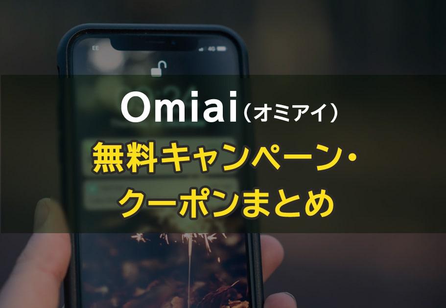Omiai(オミアイ)無料キャンペーン・クーポンまとめ
