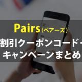 Pairs(ペアーズ)割引クーポンコード・キャンペーンまとめ