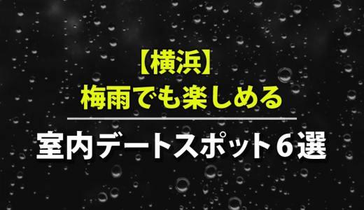 【横浜】梅雨でも楽しめる室内デートスポット6選【2020年最新】