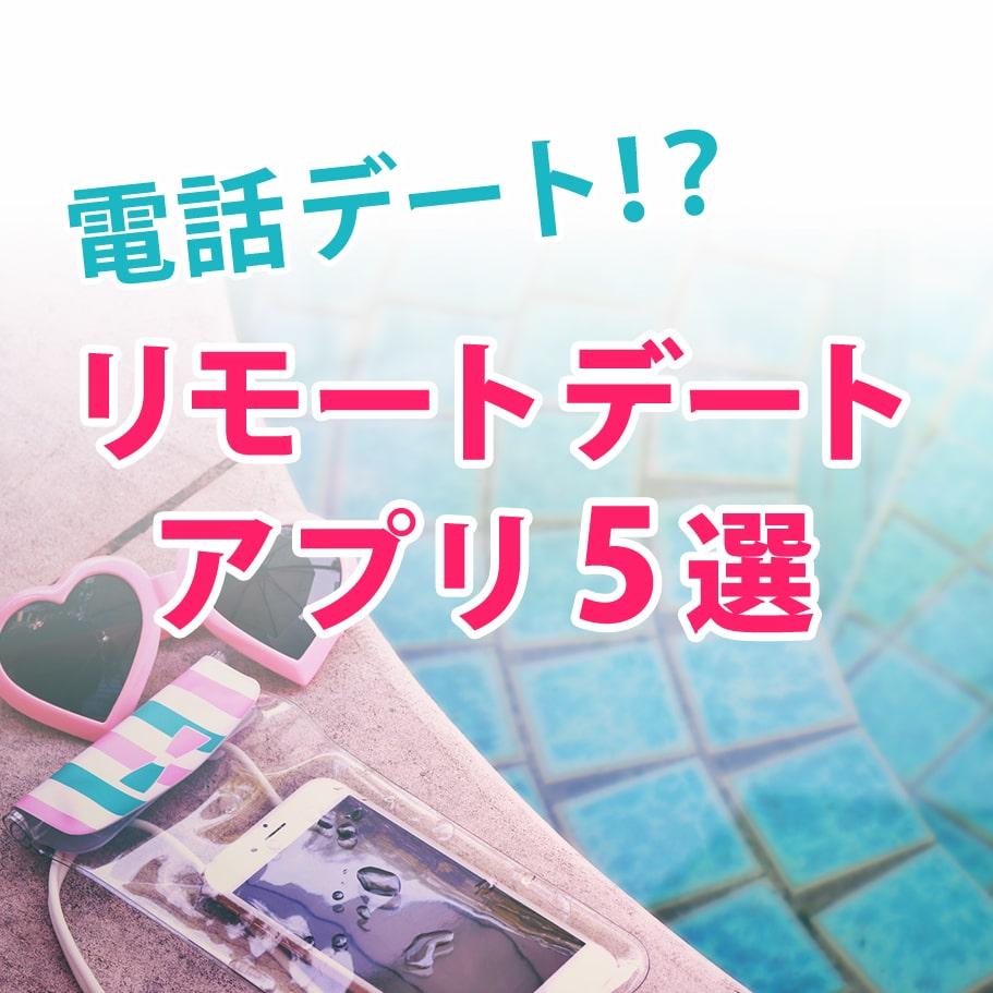 【電話デート!?】おススメのリモートデートアプリ6選