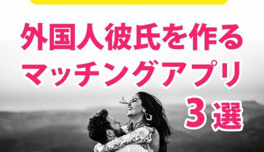 外国人彼氏を作るマッチングアプリ3選【bumble?】