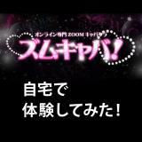 【ズムキャバ!】オンラインキャバクラ体験談 in 自宅