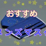 【男性必見】お洒落なメンズマスク特集!