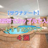 【サウナデート】東京近郊でカップルで入れるおすすめサウナ4選