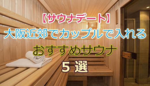 【サウナデート】大阪近郊でカップルで入れるおすすめサウナ5選