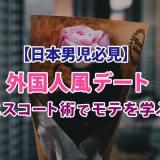 【日本男児必見】外国人風デートエスコート術でモテを学ぶ