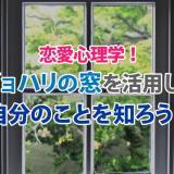 恋愛心理学!ジョハリの窓を活用して自分のことを知ろう!