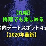 【札幌】梅雨でも楽しめる屋内デートスポット4選【2020年最新】
