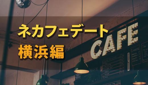 【2020年最新】完全個室&防音のネットカフェで大人デート「横浜編」