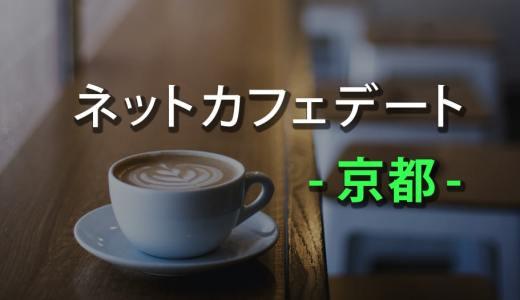 【2020年最新】完全個室&防音のネットカフェで大人デート「京都編」