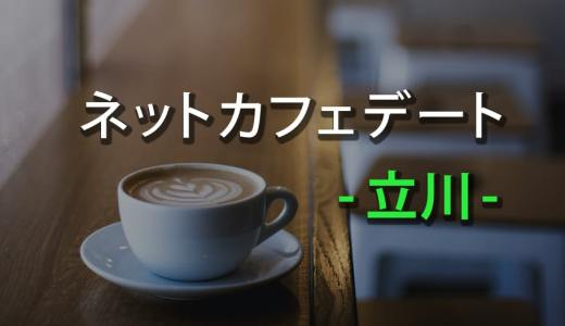 【2020年最新】完全個室&防音のネットカフェで大人デート「立川編」