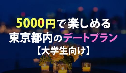 5000円で楽しめる東京都内のデートプラン【大学生向け】