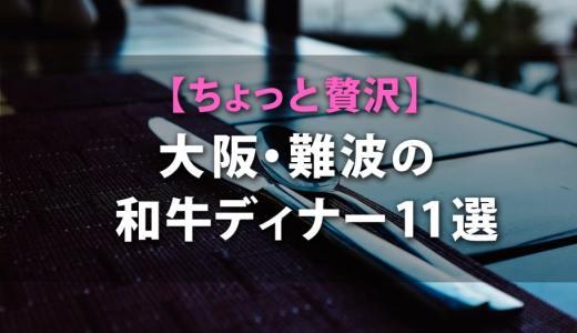 【ちょっと贅沢】大阪・難波の和牛ディナー11選