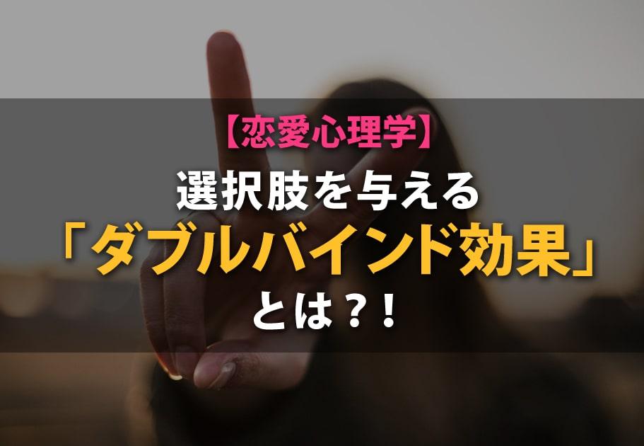 【恋愛心理学】 選択肢を与える「ダブルバインド効果」とは?!