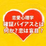 恋愛心理学 確証バイアスとは何か?恋は盲目?