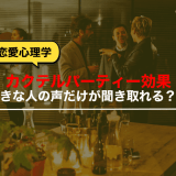 【カクテルパーティー効果】好きな人の声だけが聞き取れる?!