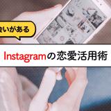 【出会いがある】Instagram(インスタグラム)の恋愛活用術
