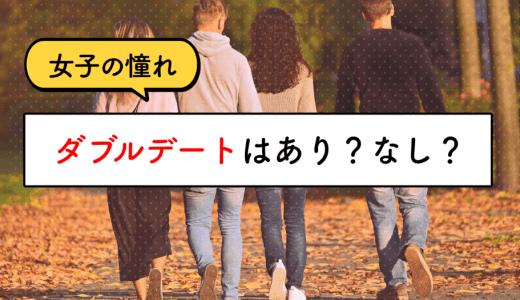 【女子の憧れ】ダブルデートはあり?なし?
