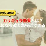 【恋愛心理学】カリギュラ効果とは?気になる彼と急接近できる!