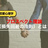 【恋愛心理学】プロスペクト理論(損失回避の法則)とは?