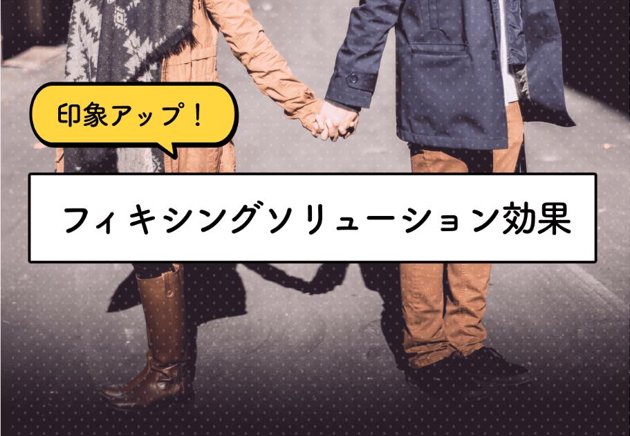 【恋愛心理学】フィキシングソリューション効果で印象アップ!