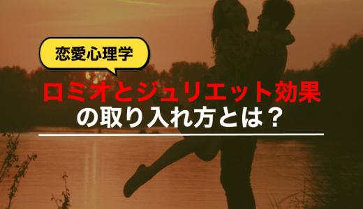 【恋愛心理学】ロミオとジュリエット効果の取り入れ方とは?