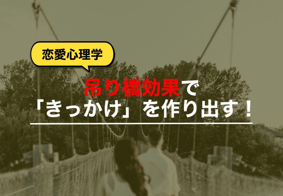 【恋愛心理学】吊り橋効果で「きっかけ」を作り出す!