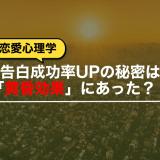【恋愛心理学】告白成功率UPの秘密は「黄昏効果」にあった?!