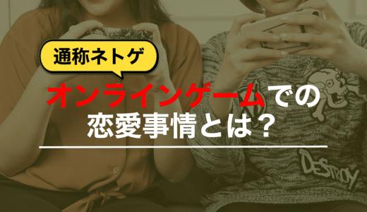 オンラインゲーム(ネトゲ)での恋愛事情とは?