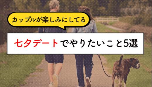 カップルが楽しみにしてる!七夕デートでやりたいこと5選!