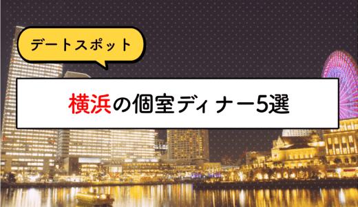 デートスポット 横浜の個室ディナー5選